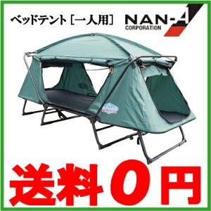 南栄折りたたみテント一人用キャンプベッドテント[海おしゃれ軽量小型着替え]