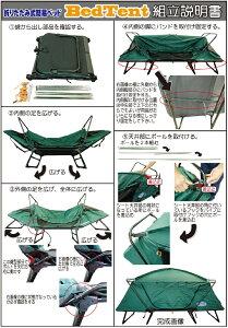 【送料無料】折りたたみテント一人用キャンプベッドテント[海おしゃれ軽量小型着替え]