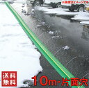 【送料無料】業務用 融雪ホース 融雪プロテクター 10m 片