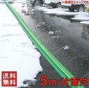 【送料無料】業務用 融雪ホース 融雪プロテクター 5m 片面
