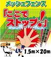 【送料無料】メッシュフェンス スチールワイヤー製 金網フェンス 1.5m×20m [ネット ガーデン 柵 防獣ネット 猫 侵入防止]