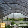 遮光ネット 黒 2m×50m 遮光率90% [農業用遮光シート 農業資材 農業用品 園芸用品 日よけ 農業用ネット]
