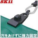 【送料無料/クリックポスト】SK11 簡単シートクリップフック 4個 ...