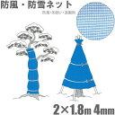 防雪ネット 1.8×2m ブルー 防風ネット 雪囲い 冬囲い 雪よけ 防砂 庭木