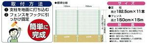 金網フェンス防獣フェンスメッシュフェンス【1500mmX15m】支柱11本付き[防獣ネット]