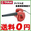 藤原産業E-Valueブロアバキューム〔ブロワー落ち葉掃除機集塵機〕EBL-500V