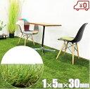 リアル人工芝 1m×5m 芝丈3cm [ロール 防草シート