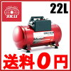 藤原産業SK11エアーコンプレッサー補助タンク携帯用エアータンクAST-22