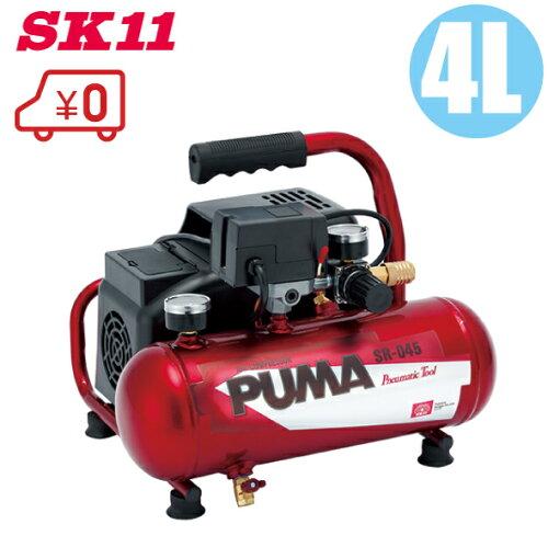 SK11 エアーコンプレッサー オイルレス SR-045 100V タンク容量4L [小型 エアコンプレ...