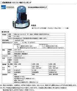 【送料無料】荏原ステンレス製ラインポンプ循環ポンプ32LPS5.4A50HZ/200V