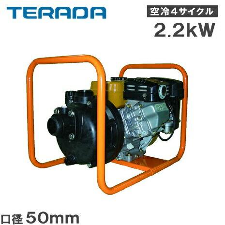 寺田ポンプ エンジンポンプ CEP-50X:S.S.N