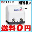 川本ポンプ 給水ポンプ 温水用ポンプ ソフトカワエース NFH250SK 250W/100V/25mm [加圧給水ポンプ 井戸ポンプ 家庭用 給湯加圧ポンプ]