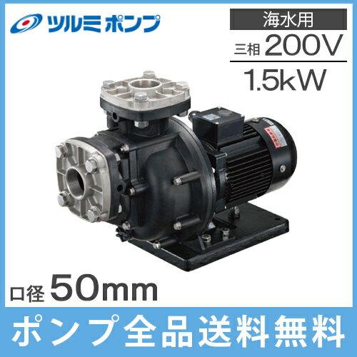 ツルミポンプ 海水用うず巻ポンプ 50TPSPZ-15033 [鶴見 循環ポンプ 給水ポンプ 養殖業]:S.S.N