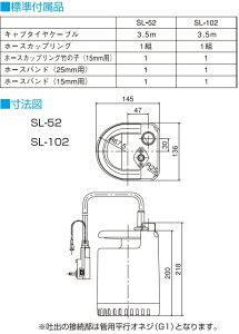【送料無料】寺田ポンプ水中ポンプ〔家庭用小型〕SL-102【HLS_DU】
