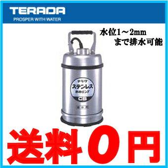 寺田ポンプ製作所 水中ポンプ 残水処理ポンプ 海水用 ステンレス製低水位ポンプ CS-400L / CS-400TL:S.S.N