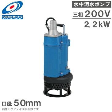 【送料無料】ツルミポンプ 水中ポンプ 水中サンドポンプ 汚水 泥水用 KTD22.0 2kW/200V/50mm [鶴見 工事用ポンプ 排水ポンプ]