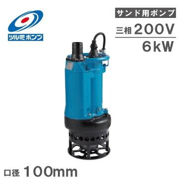 【送料無料】ツルミポンプ 水中泥水ポンプ 水中ポンプ サンドポンプ KRS2-100 200V [鶴見 泥水 排水ポンプ 工事用ポンプ]