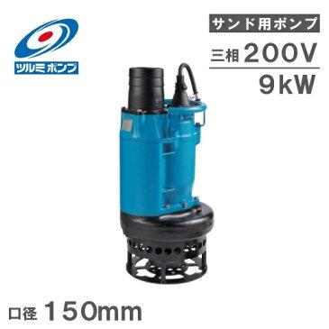 【送料無料】ツルミポンプ 泥水 排水ポンプ サンドポンプ KRS2-150 200V [鶴見 水中ポンプ 工事用ポンプ]