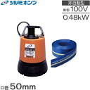 ツルミ 水中ポンプ 小型 100V 排水ホース10mセット 排水ポンプ LSR2.4S 2インチ 50mm 家庭用 汚水ポンプ 水害対策