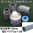 【送料無料】井戸ポンプ用 吸込配管一式セット 口径:20mm 塩ビパイプ4m
