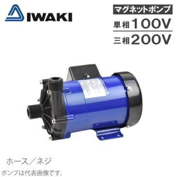 イワキ マグネットポンプ MX-100VV/MX-100V-32/MX-100VM-32 [ケミカル 海水用 循環ポンプ 水槽ポンプ 熱帯魚 水耕栽培 水槽ろ過器 水槽セット 生簀]