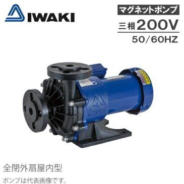 イワキ マグネットポンプ MX-251CV5C-L2/MX-251CV6C-L2 200V [ケミカル 海水用 循環ポンプ 水槽ポンプ 熱帯魚 水耕栽培 水槽ろ過器 水槽セット 生簀]