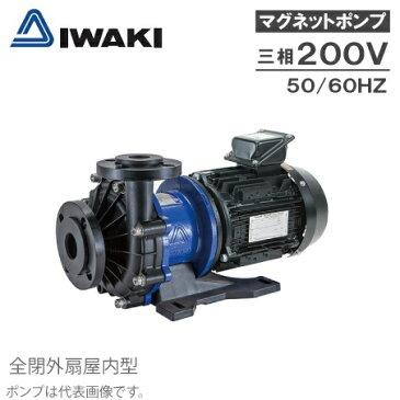 イワキ マグネットポンプ MX-403HCV5C-L2/MX-403HCV6C-L2 200V [ケミカル 海水用 循環ポンプ 水槽ポンプ 熱帯魚 水耕栽培 水槽ろ過器 水槽セット 生簀]