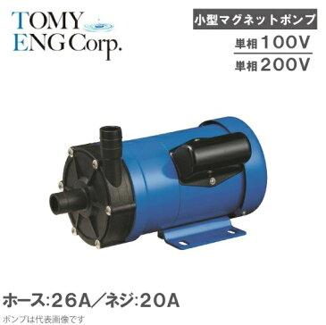 トミエンジ マグネットポンプ TEN250P-H/TEN250P-T 単相100V/200V [薬液移送ポンプ ケミカル 海水用 循環ポンプ 水槽ポンプ 熱帯魚 水耕栽培 水槽ろ過器 水槽セット 生簀]