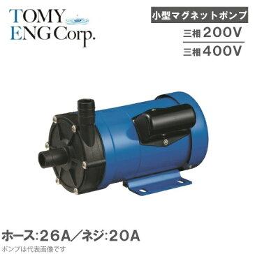 トミエンジ マグネットポンプ TEN250P-H3/TEN250P-T3 三相200V/400V [薬液移送ポンプ ケミカル 海水用 循環ポンプ 水槽ポンプ 熱帯魚 水耕栽培 水槽ろ過器 水槽セット 生簀]