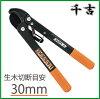 藤原産業千吉ラチェット式太枝切鋏剪定鋏太枝切りバサミ刈込鋏SGFL-5