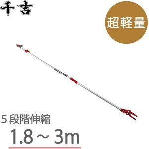 藤原産業千吉高枝切鋏高枝切りバサミ高枝切りばさみ軽量伸縮タイプ2段3MSGLP-11