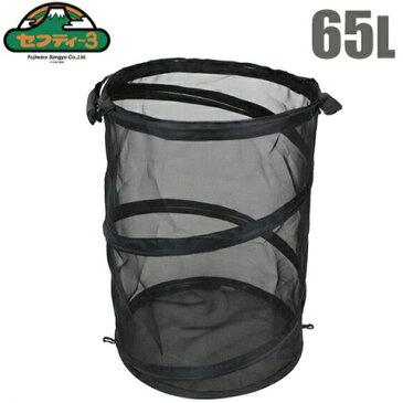 セフティ3 メッシュ ガーデンバケツ 65L [折りたたみ ガーデンバック 園芸用 簡易ゴミ箱 ガーデニング]