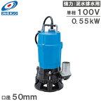 【送料無料】ツルミ 水中ポンプ 汚水 土砂水 サンド用 排水ポンプ 鶴見 HSD2.55S 100V 50mm 2インチ