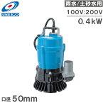 【送料無料】ツルミ 水中ポンプ 汚水 土砂水 土木工事用排水ポンプ HS2.4S/HS2.4 口径50mm 2インチ