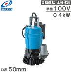 【送料無料】ツルミ 自動型 水中ポンプ 汚水 土砂水 土木工事用排水ポンプ HSE2.4S 100V 口径50mm 2インチ