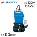 【送料無料】ツルミ 水中ポンプ 汚水 土砂水 土木工事用排水ポンプ HSN2.4S 100V 口径50mm 2インチφ50