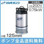【送料無料】ツルミポンプ 水中ポンプ プロペラポンプ 125AB2.75 200V [鶴見 農業用ポンプ 給水ポンプ]