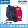 テラダポンプハンディーポンプHP-200水中ポンプ電動ポンプ
