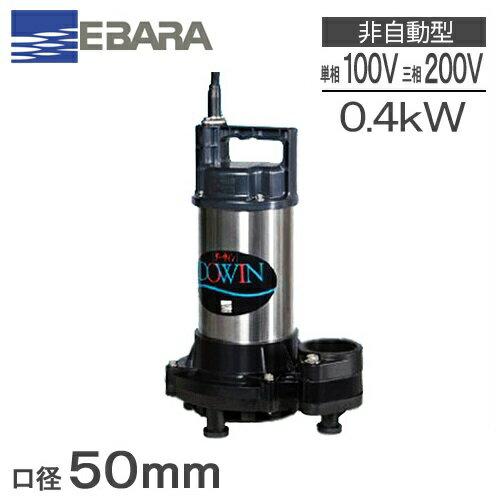荏原 水中ポンプ 汚水 排水ポンプ 50DWS6.4SB 50DWS6.4B/50DWS5.4SB 50DWS5.4B [浄化槽 雨水 湧水 給水 エバラ]:S.S.N