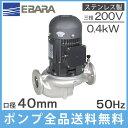 【送料無料】エバラ ラインポンプ 40LPS5.4E 40mm/0.4kw/50HZ/200V [荏原 循環ポンプ 給水ポンプ LPS-E型]