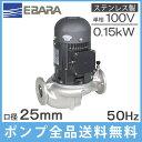【送料無料】エバラ ラインポンプ 25LPS5.15SE 25mm/0.15kw/50HZ/100V [荏原 循環ポンプ 給水ポンプ LPS-E型]