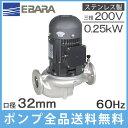 【送料無料】エバラ ラインポンプ 32LPS6.25E 32mm/0.25kw/60HZ/200V [荏原 循環ポンプ 給水ポンプ LPS-E型]