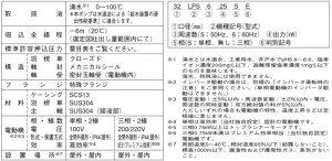 【送料無料】荏原ステンレス製ラインポンプ循環ポンプ32LPS6.25A