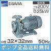 エバラポンプ片吸込渦巻ポンプ32×32FSED5.25E0.25kw/50HZ/200V[荏原循環ポンプ給水ポンプFSD型]