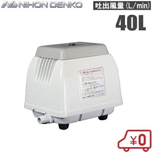 浄化槽ブロワー 日本電興 エアーポンプ NIP-40L[電動 浄化槽エアーポンプ,浄化槽ブロア,浄化槽ブロ...