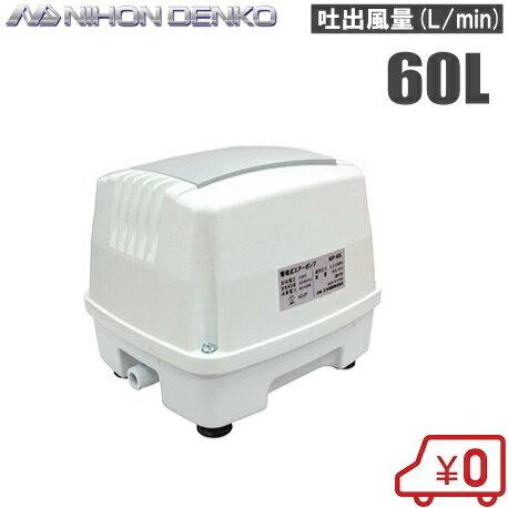 浄化槽ブロアー 日本電興 エアーポンプ NIP-60L〔電動 浄化槽エアーポンプ,浄化槽ブロア,浄化槽ブ...