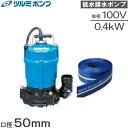 ツルミ 水中ポンプ 小型 100V 底水1mm 排水ポンプ 排水ホース10m付 HSR2.4S 汚水土砂水 50mm 2インチ 水害対策