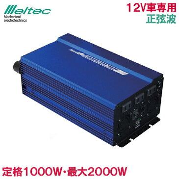 メルテック 正弦波インバーター 1000W カーインバーター 12V MPS-1000 接続ケーブル付 USB充電 マイコン制御 静音 大容量 車 コンセント 生活家電 パソコン 車中泊