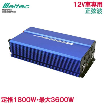 メルテック 正弦波インバーター 1800W カーインバーター 12V MPS-1800 接続ケーブル付 USB充電 マイコン制御 静音 大容量 車 コンセント 生活家電 パソコン 車中泊