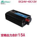 メルテック コンバーター DCDCコンバーター 24V→12V 定格15A ...